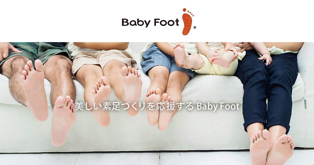 足裏の角質ケア ベビーフット(Baby Foot)